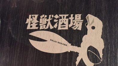 【怪獣酒場】メニューのバルタン星人