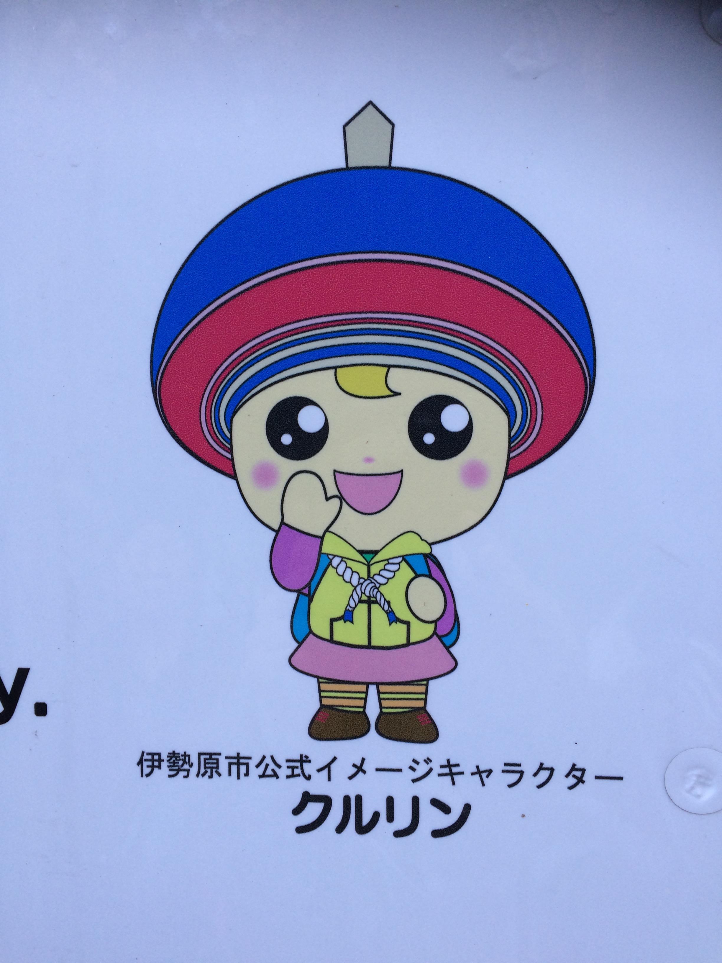 伊勢原市の公式キャラクタークルリン