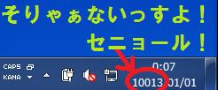 何とびっくり西暦10013年BIOSレベルではどういう数字になってるのでしょうか