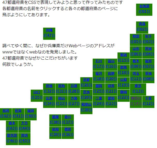 HTMLで日本地図を表現
